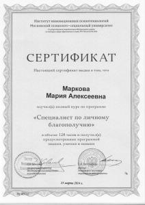 Сертификат- специалист