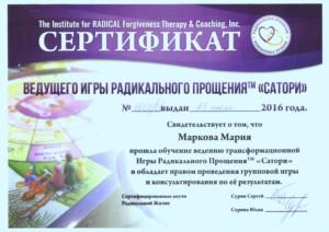Сертификат Ведущий игры Сатори